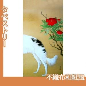 橋本関雪「唐犬図2(右)」【タペストリー:不織布和紙風】