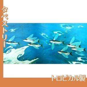 川端龍子「黒潮」【タペストリー:トロピカル】