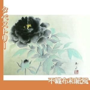 速水御舟「墨牡丹」【タペストリー:不織布和紙風】