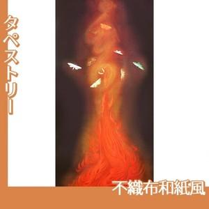 速水御舟「炎舞」【タペストリー:不織布和紙風】