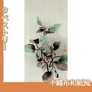速水御舟「秋茄子」【タペストリー:不織布和紙風】