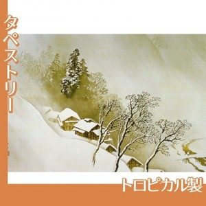 川合玉堂「吹雪」【タペストリー:トロピカル】