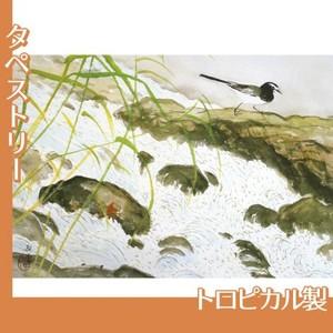 川合玉堂「鶺鴒(水四題)」【タペストリー:トロピカル】