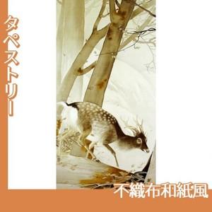 川合玉堂「冬嶺弧鹿」【タペストリー:不織布和紙風】
