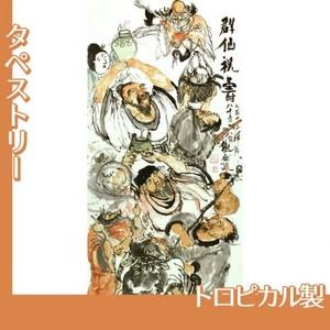 富岡鉄斎「群僊祝壽図」【タペストリー:トロピカル】