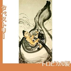 富岡鉄斎「一攫千金図」【タペストリー:トロピカル】