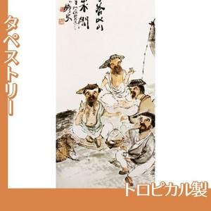 富岡鉄斎「漁楽図」【タペストリー:トロピカル】