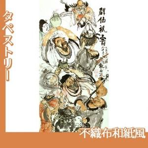 富岡鉄斎「群僊祝壽図」【タペストリー:不織布和紙風】