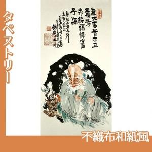 富岡鉄斎「福禄寿図」【タペストリー:不織布和紙風】
