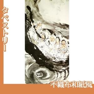 富岡鉄斎「教祖渡海図」【タペストリー:不織布和紙風】