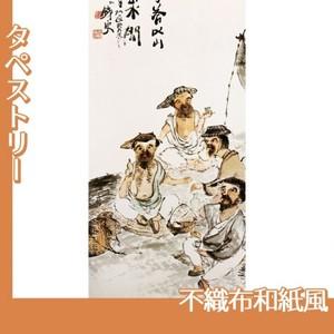 富岡鉄斎「漁楽図」【タペストリー:不織布和紙風】