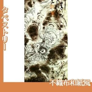 富岡鉄斎「青龍起雲図」【タペストリー:不織布和紙風】