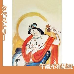 冨田溪仙「訶利帝母」【タペストリー:不織布和紙風】