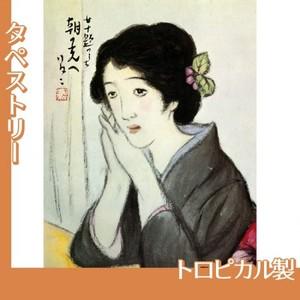 竹久夢二「女十題 朝の光へ」【タペストリー:トロピカル】