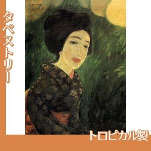 竹久夢二「女」【タペストリー:トロピカル】
