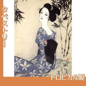 竹久夢二「水竹居」【タペストリー:トロピカル】