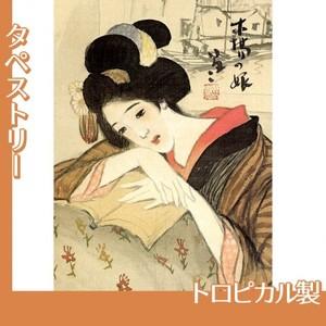 竹久夢二「木場の娘」【タペストリー:トロピカル】