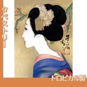 竹久夢二「早春」【タペストリー:トロピカル】