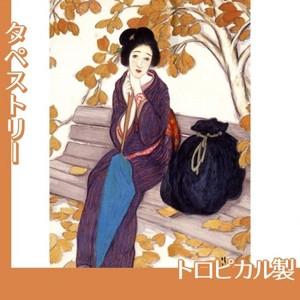 竹久夢二「秋のいこい」【タペストリー:トロピカル】