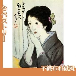竹久夢二「女十題 朝の光へ」【タペストリー:不織布和紙風】