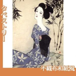 竹久夢二「水竹居」【タペストリー:不織布和紙風】