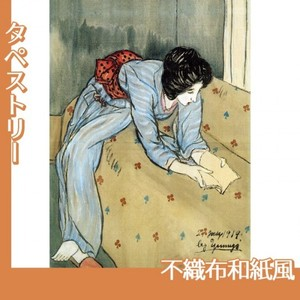 竹久夢二「ソファーで本を見る女」【タペストリー:不織布和紙風】