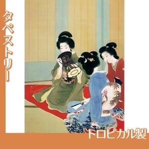 上村松園「舞仕度1」【タペストリー:トロピカル】