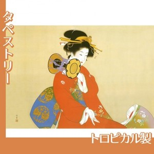 上村松園「鼓の音」【タペストリー:トロピカル】