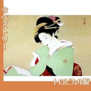 上村松園「美人観書」【タペストリー:トロピカル】