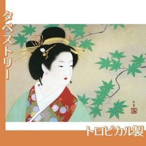 上村松園「清韻」【タペストリー:トロピカル】