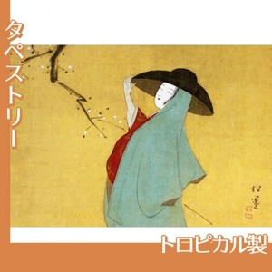上村松園「女房観梅図」【タペストリー:トロピカル】