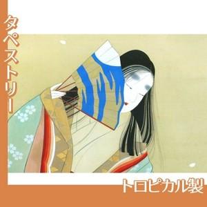 上村松園「惜春之図」【タペストリー:トロピカル】