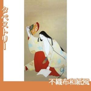 上村松園「草紙洗小町」【タペストリー:不織布和紙風】
