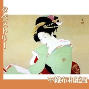 上村松園「美人観書」【タペストリー:不織布和紙風】