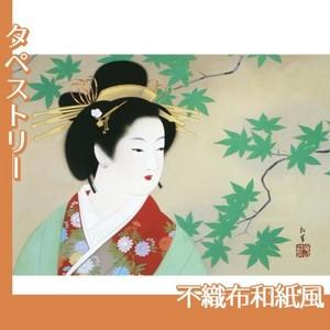 上村松園「清韻」【タペストリー:不織布和紙風】