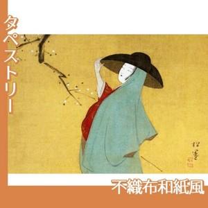 上村松園「女房観梅図」【タペストリー:不織布和紙風】