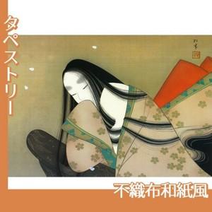 上村松園「小町の図」【タペストリー:不織布和紙風】