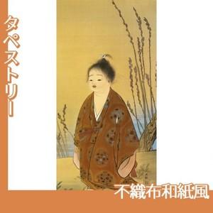 横山大観「無我」【タペストリー:不織布和紙風】
