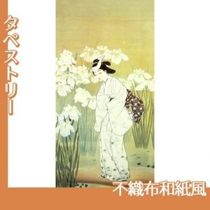 横山大観「阿やめ(水鏡)」【タペストリー:不織布和紙風】
