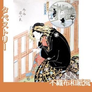 歌川広重「外と内姿八景 格子の夜雨、まかきの情らむ」【タペストリー:不織布和紙風】