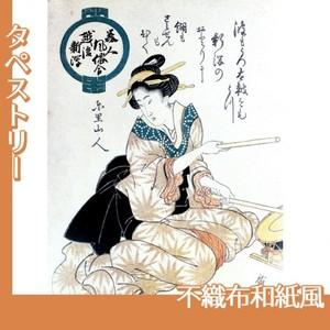 歌川広重「美人風俗合 越後新潟」【タペストリー:不織布和紙風】
