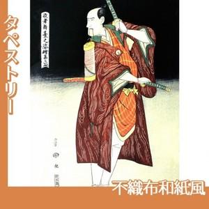 歌川豊国「役者舞台之姿絵 高らいや」【タペストリー:不織布和紙風】