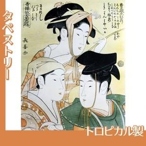 栄松斎長喜「青楼俄全盛遊」【タペストリー:トロピカル】