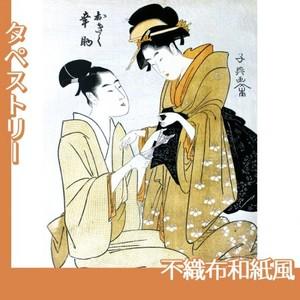 栄松斎長喜「おきく幸助」【タペストリー:不織布和紙風】