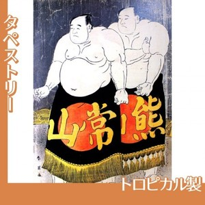 勝川春英「常山五郎吉・熊山庄大夫」【タペストリー:トロピカル】