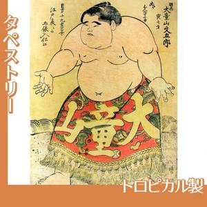 勝川春英「大童山文五郎」【タペストリー:トロピカル】