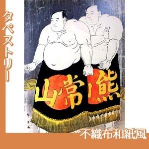 勝川春英「常山五郎吉・熊山庄大夫」【タペストリー:不織布和紙風】