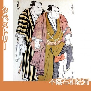 勝川春英「千賀浦・千歳川」【タペストリー:不織布和紙風】