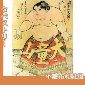 勝川春英「大童山文五郎」【タペストリー:不織布和紙風】