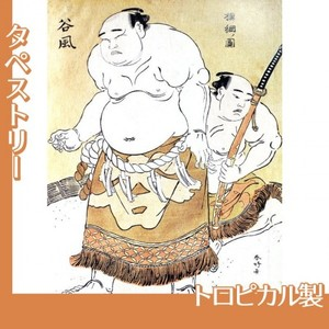 勝川春好「横綱ノ図 谷風」【タペストリー:トロピカル】
